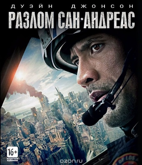 San Andreas Full Movie - HD Movies