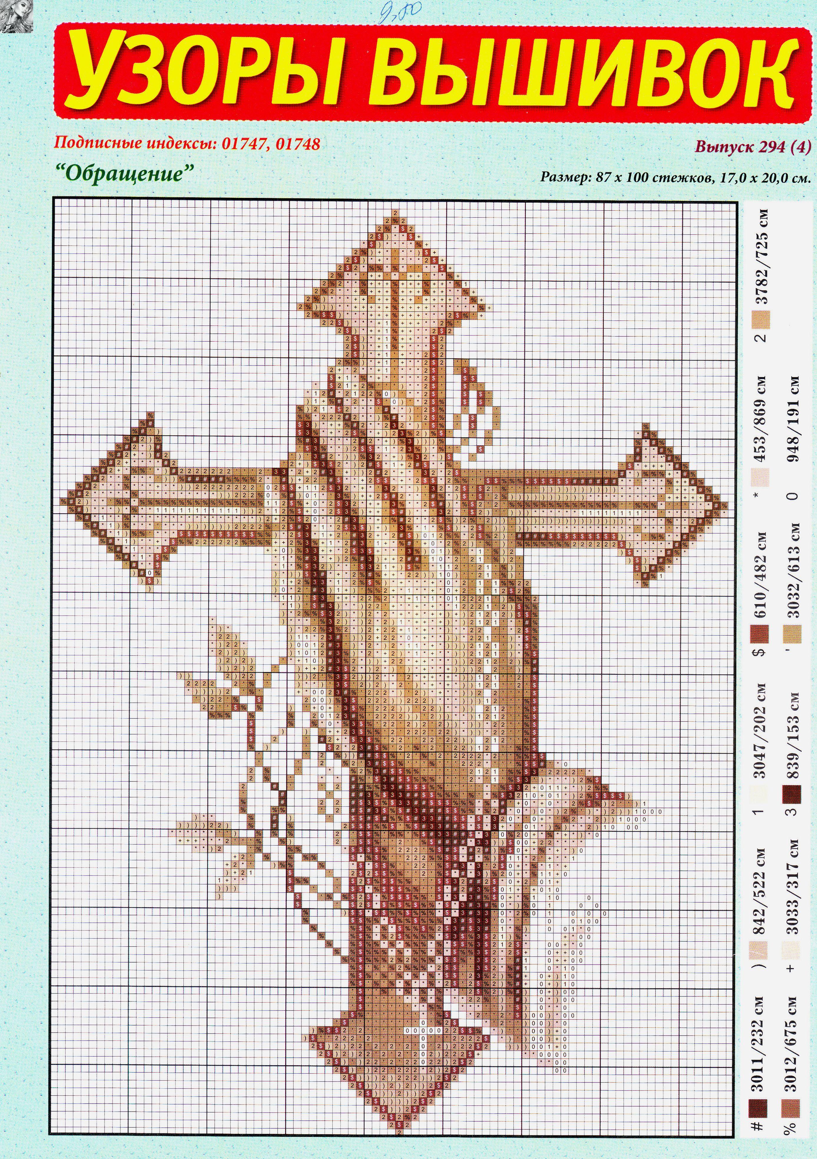 Вышивка крестом. Авторские схемы вышивки крестом