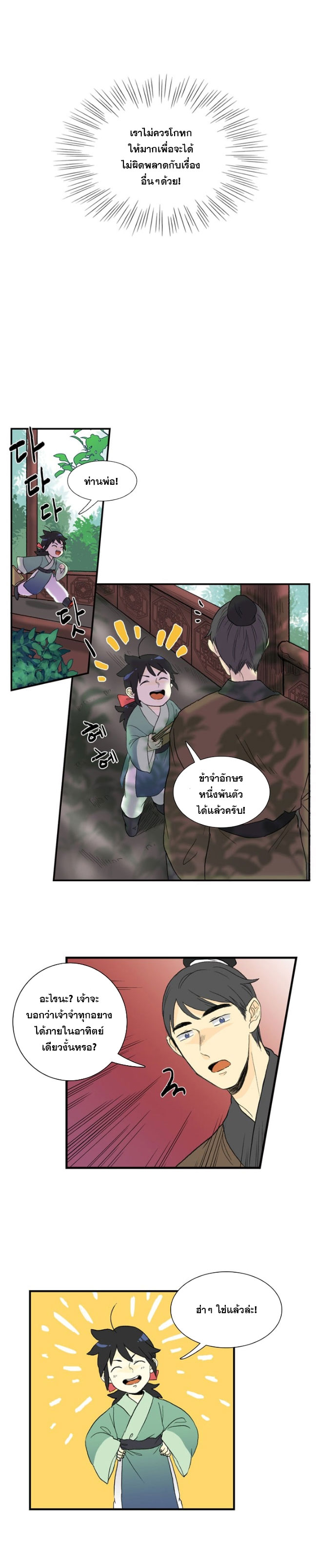 อ่านการ์ตูน The Scholar's Reincarnation 3 ภาพที่ 7