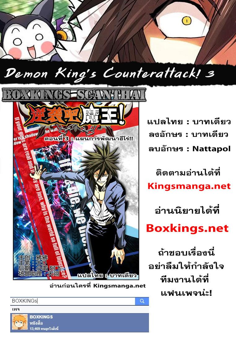 อ่านการ์ตูน Demon King's Counterattack! 3 ภาพที่ 26
