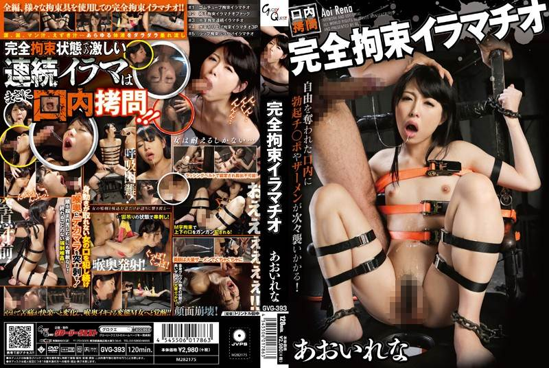 GVG-393 - Aoi Rena - Total Tied Up Deep Throat Action Lena Aoi