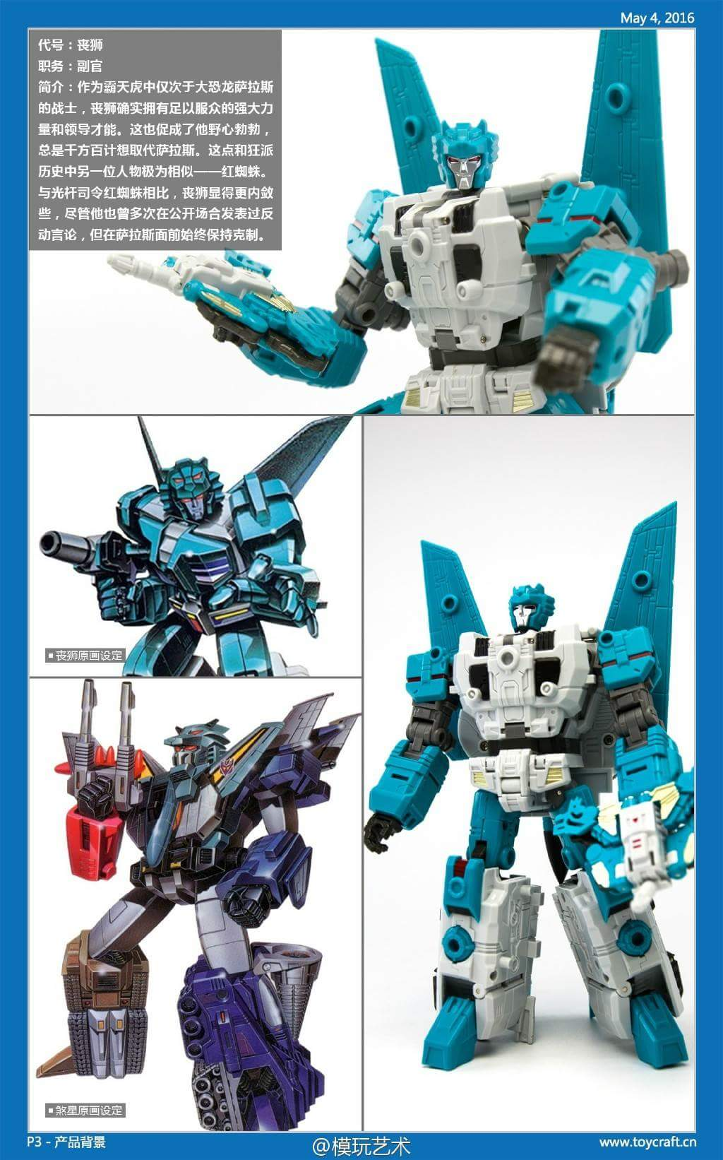 [TFC Toys] Produit Tiers - Jouet Hades - aka Liokaiser (Victory) - Page 4 GBOgSmuT