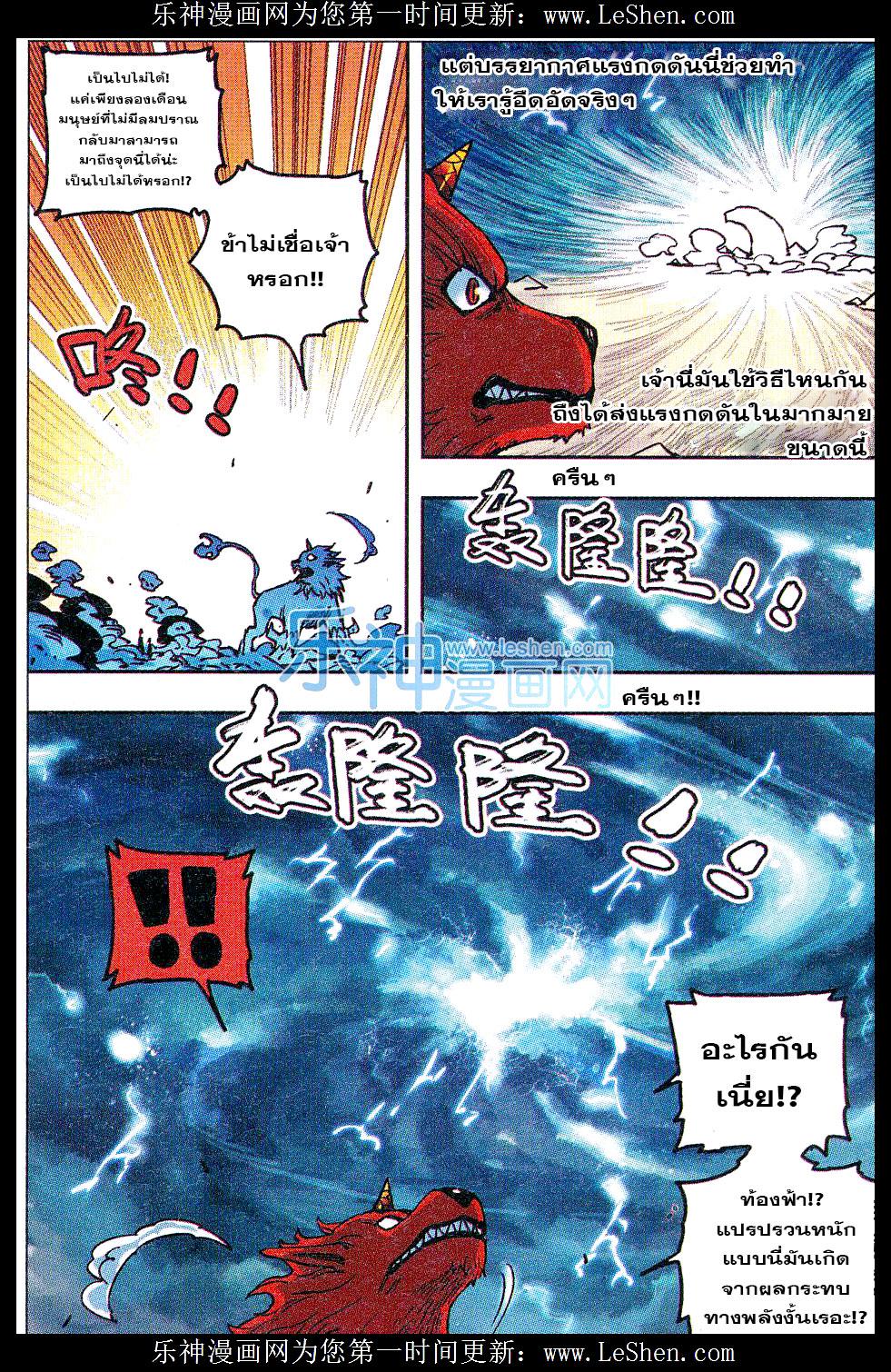 อ่านการ์ตูน Zui Wu Dao 51 ภาพที่ 4