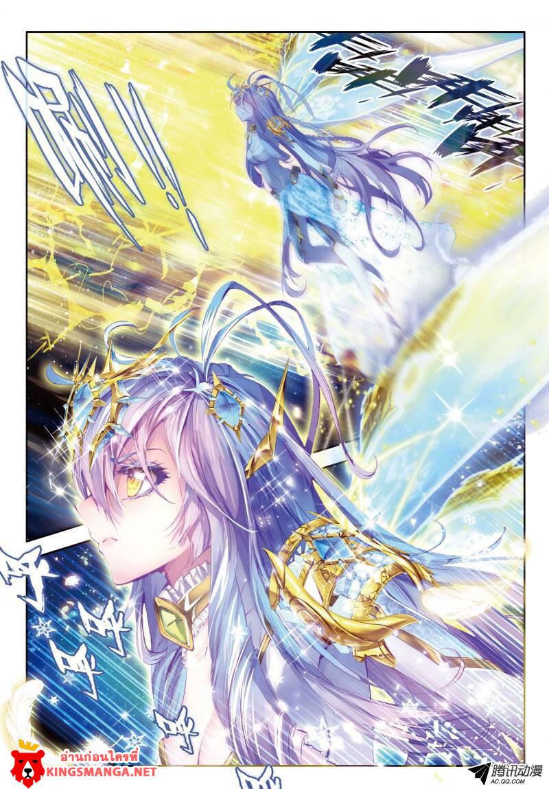 อ่านการ์ตูน Douluo Dalu – Legend of The Gods' Realm 19.2 ภาพที่ 1