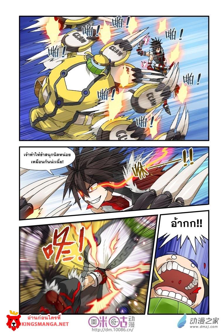 อ่านการ์ตูน Demon King's Counterattack! 6 ภาพที่ 8