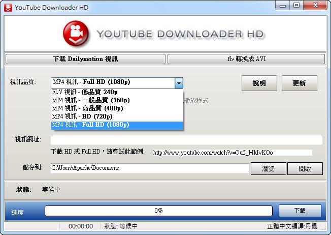 youtube downloader 繁體 中文 版