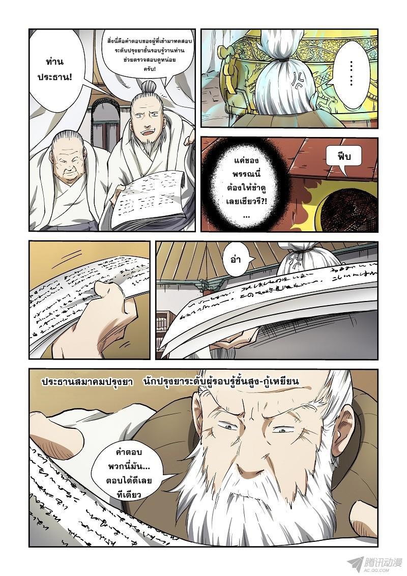 อ่านการ์ตูน Tales of Demons and Gods 74 ภาพที่ 6