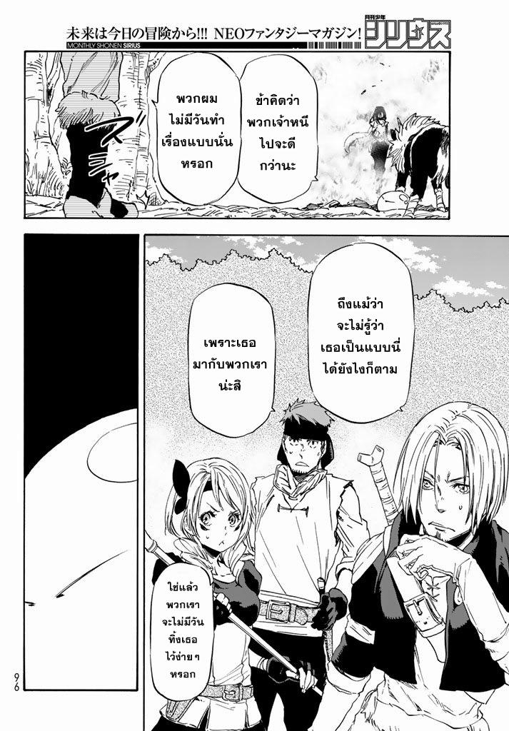 อ่านการ์ตูน Tensei Shitara Slime Datta Ken 9 ภาพที่ 26