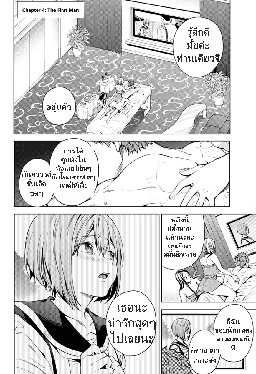 อ่านการ์ตูน World's End Harem 4 [18+] ภาพที่ 2