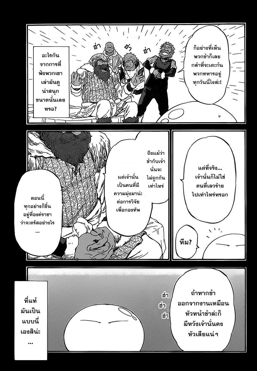 อ่านการ์ตูน Tensei Shitara Slime Datta Ken 7 ภาพที่ 8