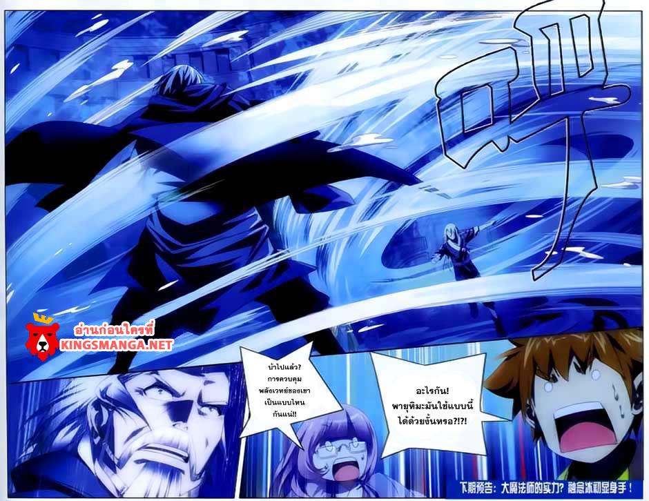 อ่านการ์ตูน The Magic Chef of Ice and Fire 11 ภาพที่ 24