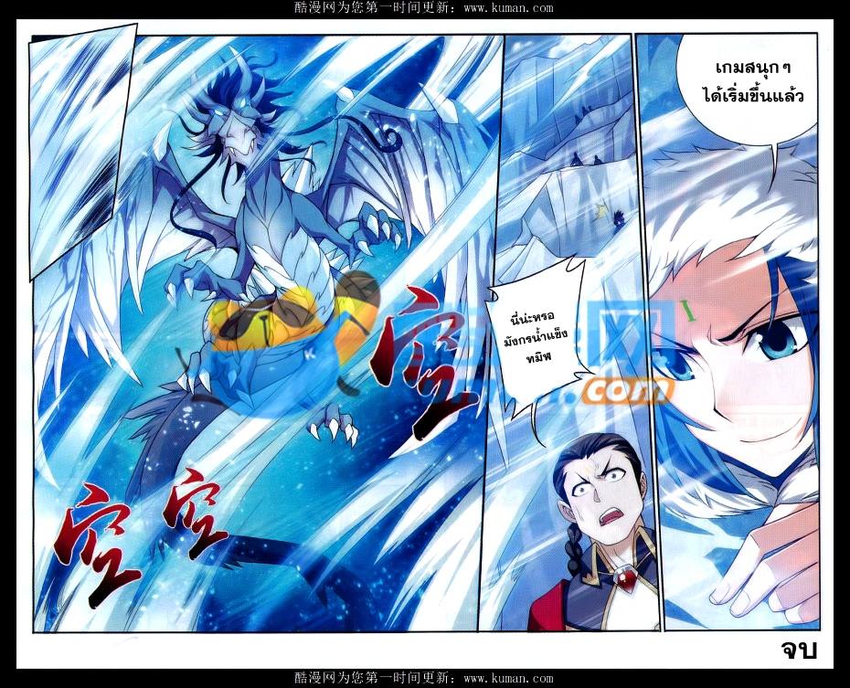 อ่านการ์ตูน Da Zhu Zai 54 ภาพที่ 22