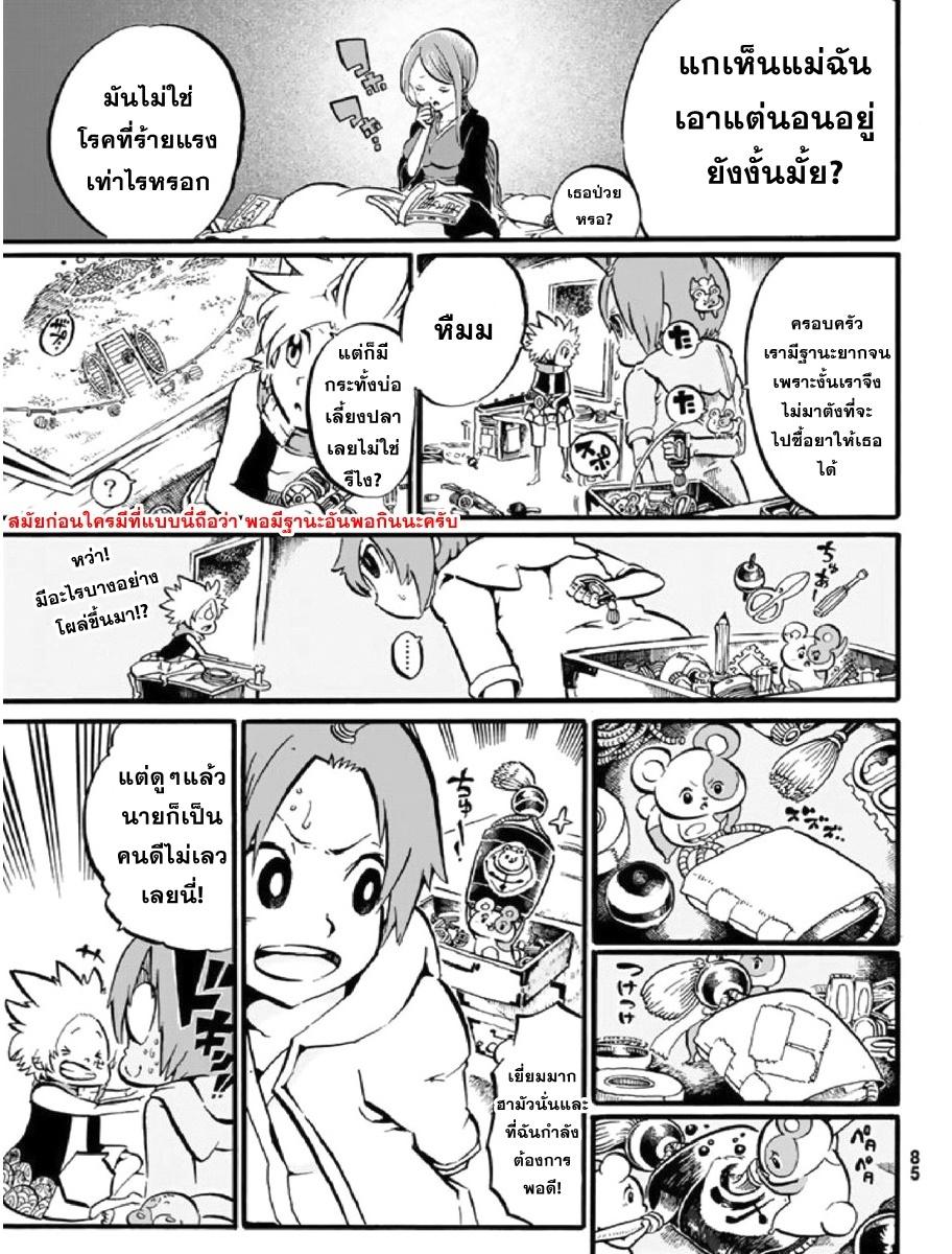 อ่านการ์ตูน Shinobi no ban 2 ภาพที่ 14