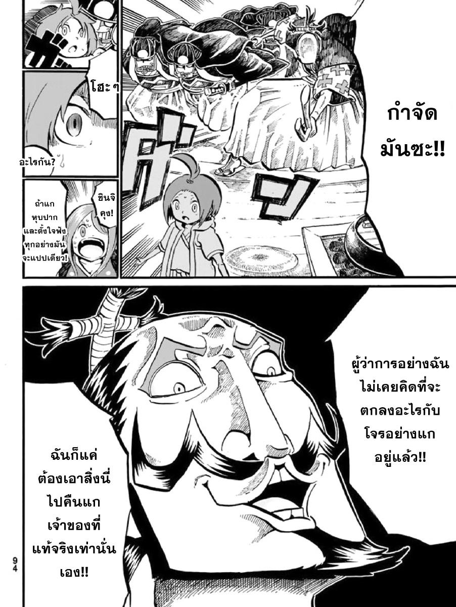 อ่านการ์ตูน Shinobi no ban 2 ภาพที่ 23