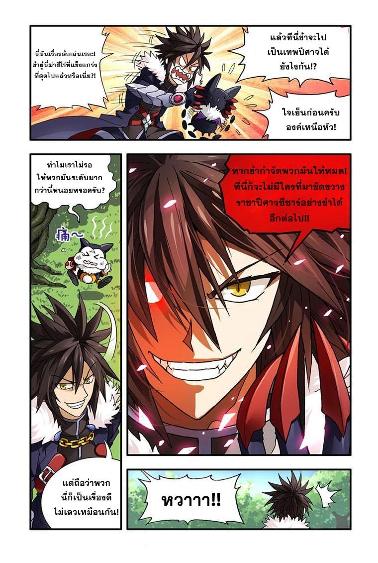 อ่านการ์ตูน Demon King's Counterattack! 2 ภาพที่ 16