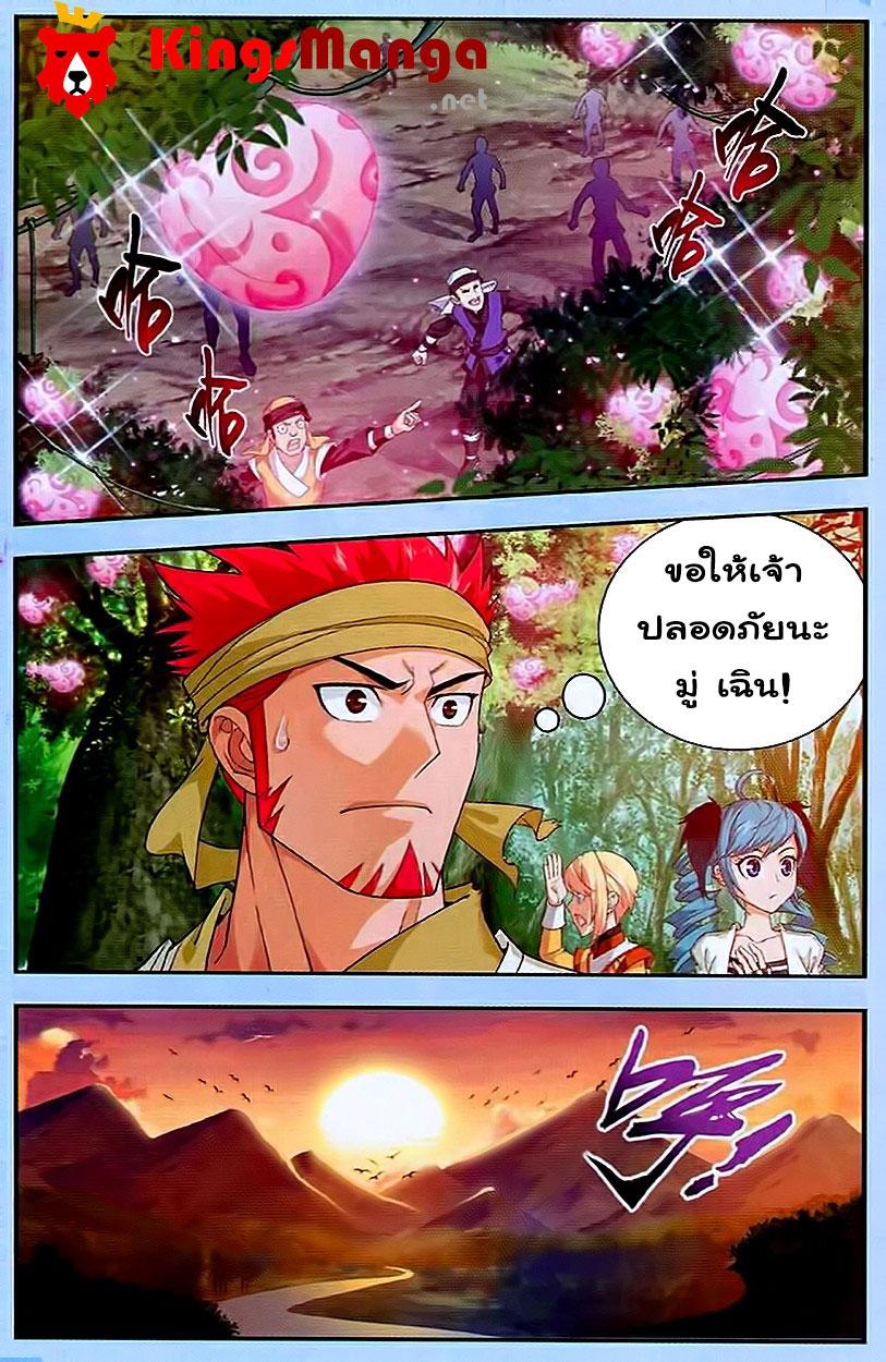 อ่านการ์ตูน Da Zhu Zai 13 ภาพที่ 10