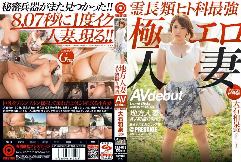 SGA-029 - 大石和泉 - 地方人妻AV初撮り物語 AV debut 大石和泉