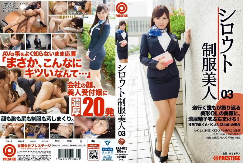 AKA-026 - 不詳 - シロウト制服美人 03
