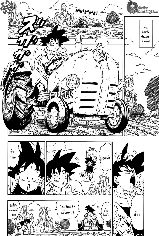 อ่านการ์ตูน Dragonball Super ตอนที่ 1 หน้าที่ 3
