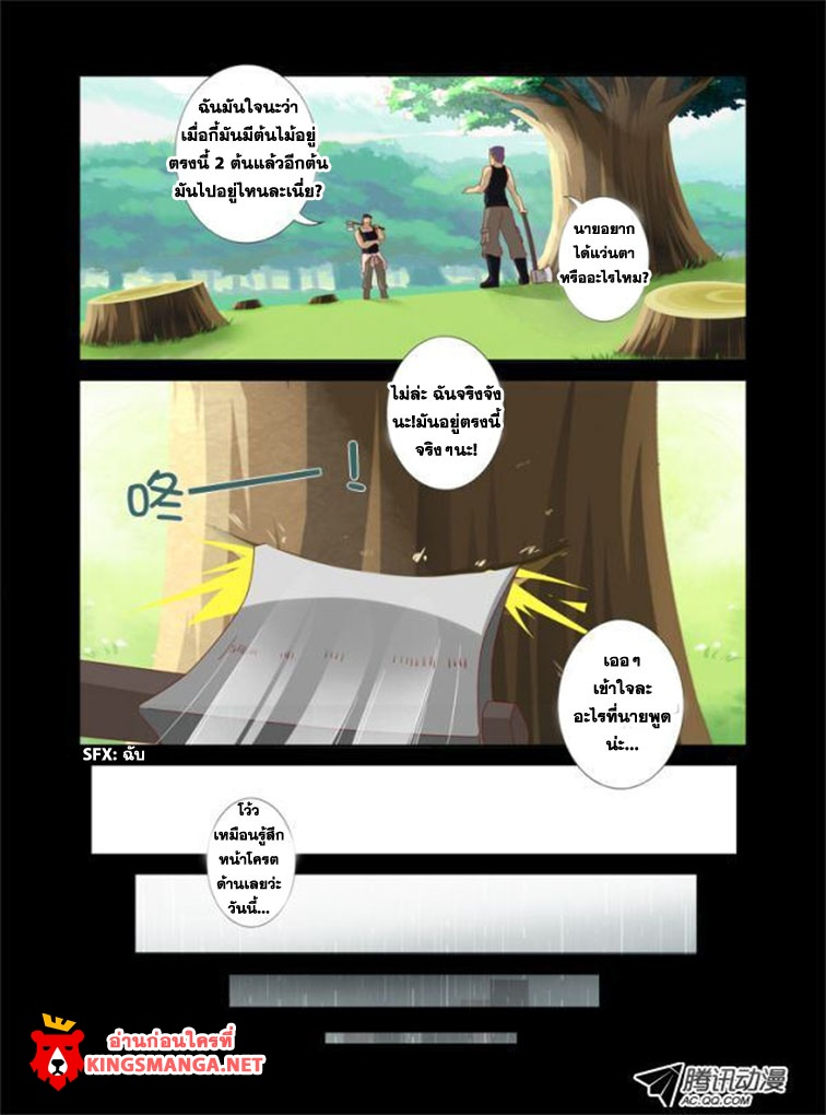อ่านการ์ตูน Yaoguai Mingdan [Monster List] 22 ภาพที่ 10