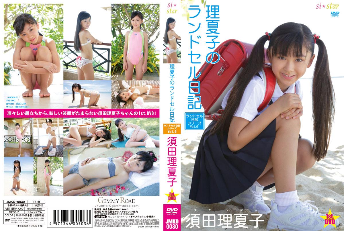 [JMKD-0030] Rikako Suda 須田理夏子 理夏子のランドセル日記 Vol.6