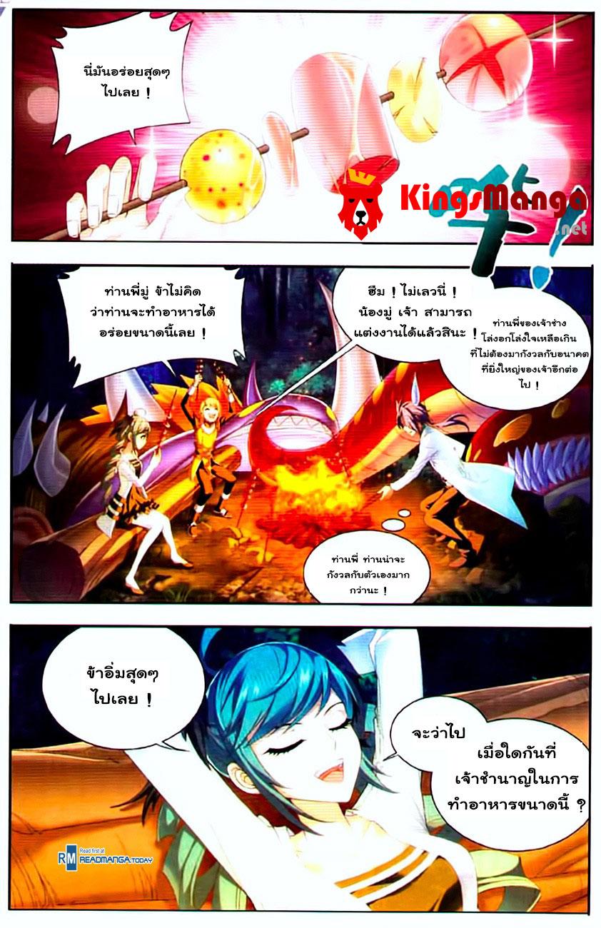 อ่านการ์ตูน Da Zhu Zai 10 ภาพที่ 12