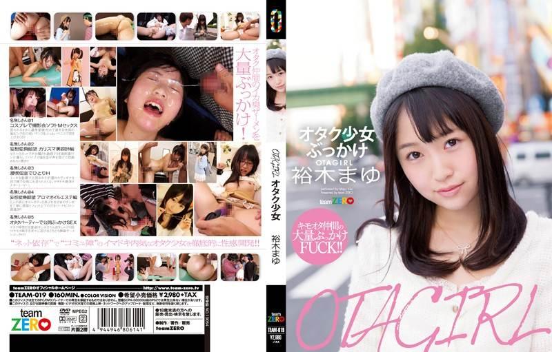 TEAM-019 - 裕木まゆ - OTAGIRL オタク少女 裕木まゆ