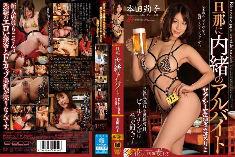 EYAN-017 - Honda Riko - Part-Time Job Her Husband Doesn't Know About - Sexy Pub Clerk