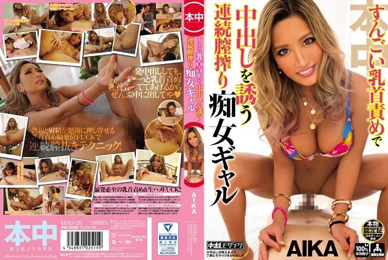 HND-281 - AIKA - すんごい乳首責めで中出しを誘う連続膣搾り痴女ギャル