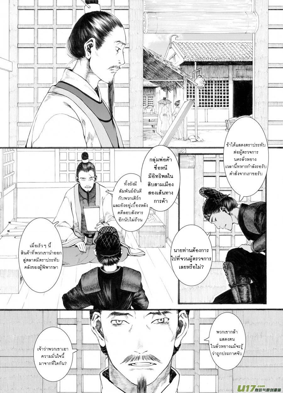 อ่านการ์ตูน Chang Ge Xing 27 ภาพที่ 9