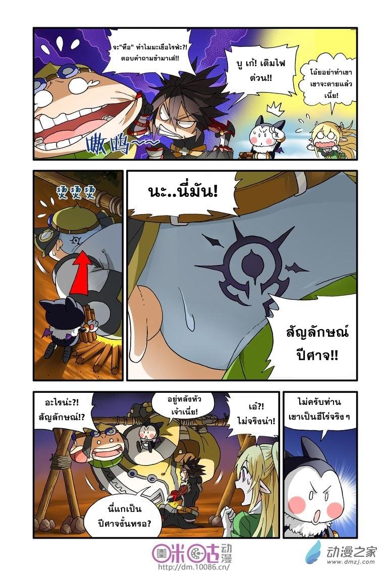 อ่านการ์ตูน Demon King's Counterattack! 6 ภาพที่ 15