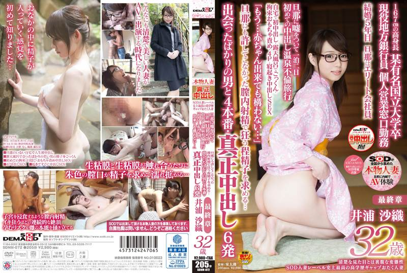 SDNM-072 - Iura Saori - Neat And Clean For The First Time In The Hot Spring Affair Travel Out In Two - Day Lying To Contrary Metamorphosis Of SOD Married Label Best Ever Educated Gap Geek Married Saori Iura 32-year-old Final Chapter Husband And Look