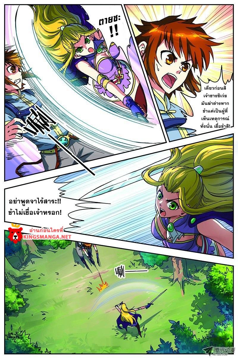 อ่านการ์ตูน World of Immortals 3 ภาพที่ 11