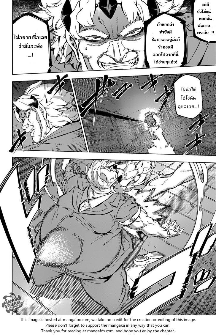 อ่านการ์ตูน Akame ga Kiru ตอนที่ 78 หน้าที่ 6
