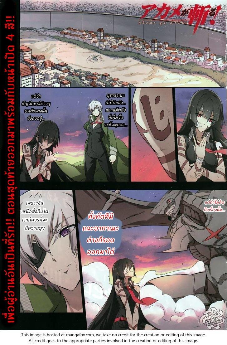 อ่านการ์ตูน Akame ga Kiru ตอนที่ 78 หน้าที่ 3