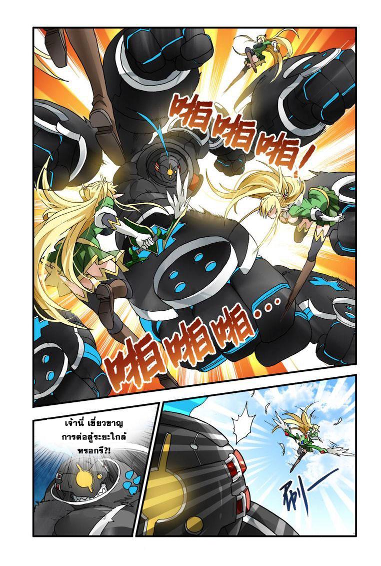 อ่านการ์ตูน Demon King's Counterattack! 4 ภาพที่ 8