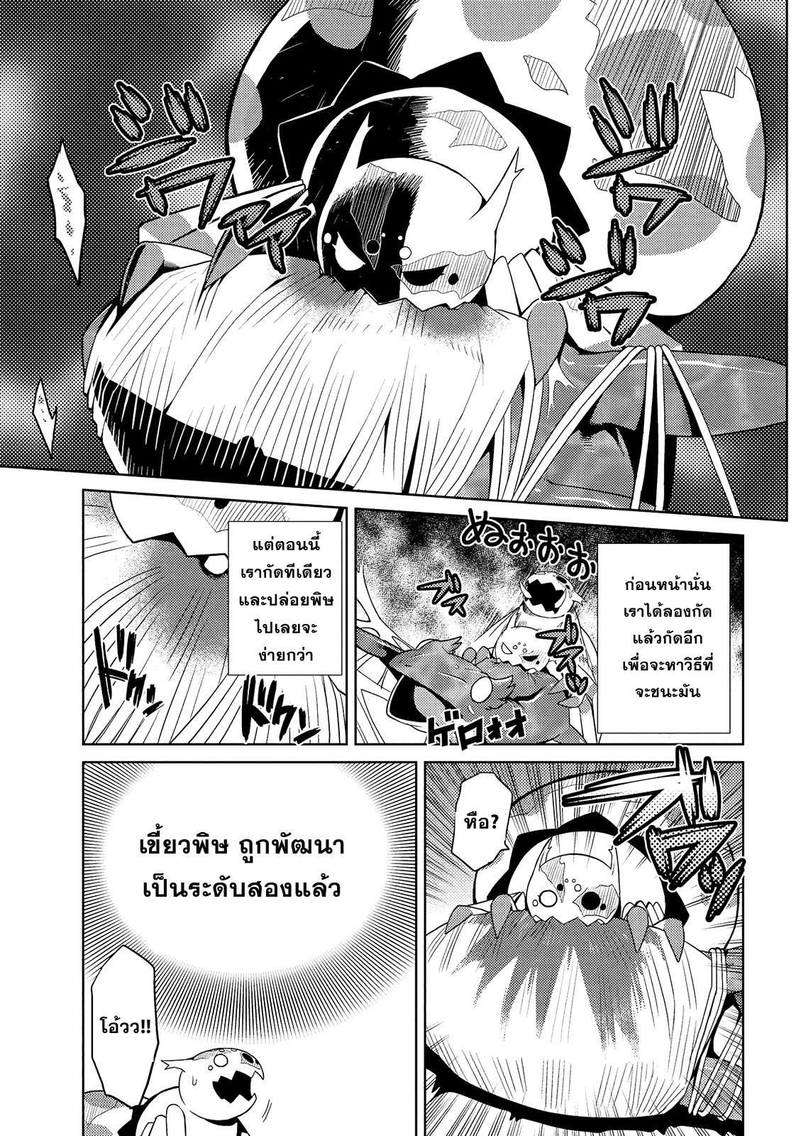 อ่านการ์ตูน Kumo Desu ga, Nani ka? 3 ภาพที่ 15