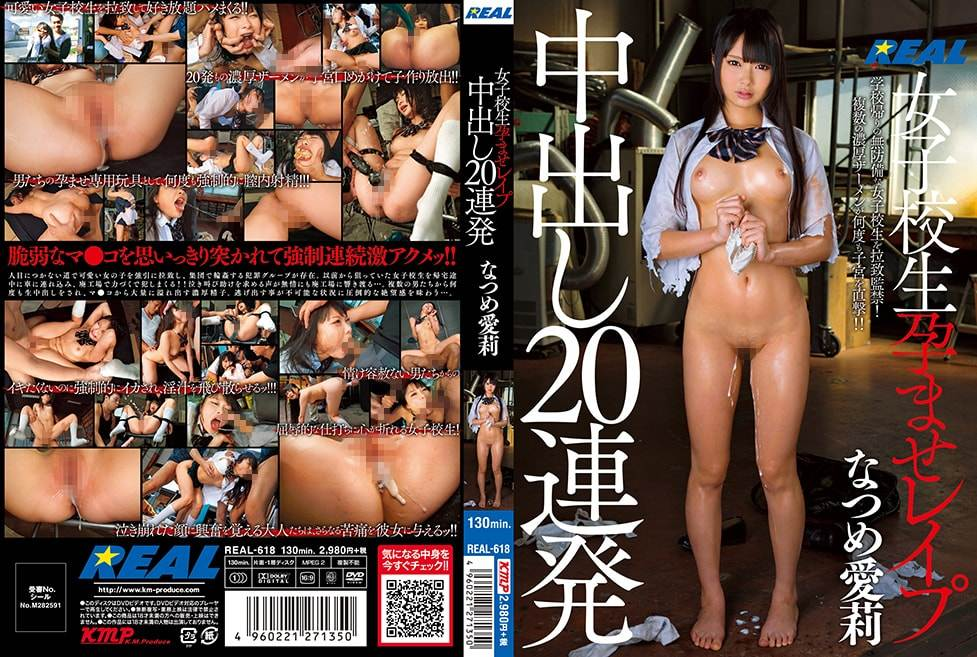 REAL-618 - Natsume Airi - Schoolgirl Pregnancy Fetish Rape Creampies 20 Cum Shots Airi Natsume