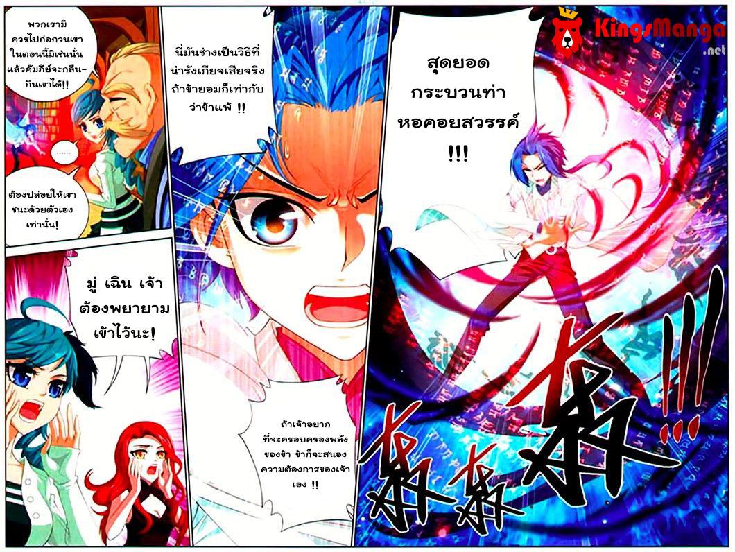 อ่านการ์ตูน Da Zhu Zai 9 ภาพที่ 3