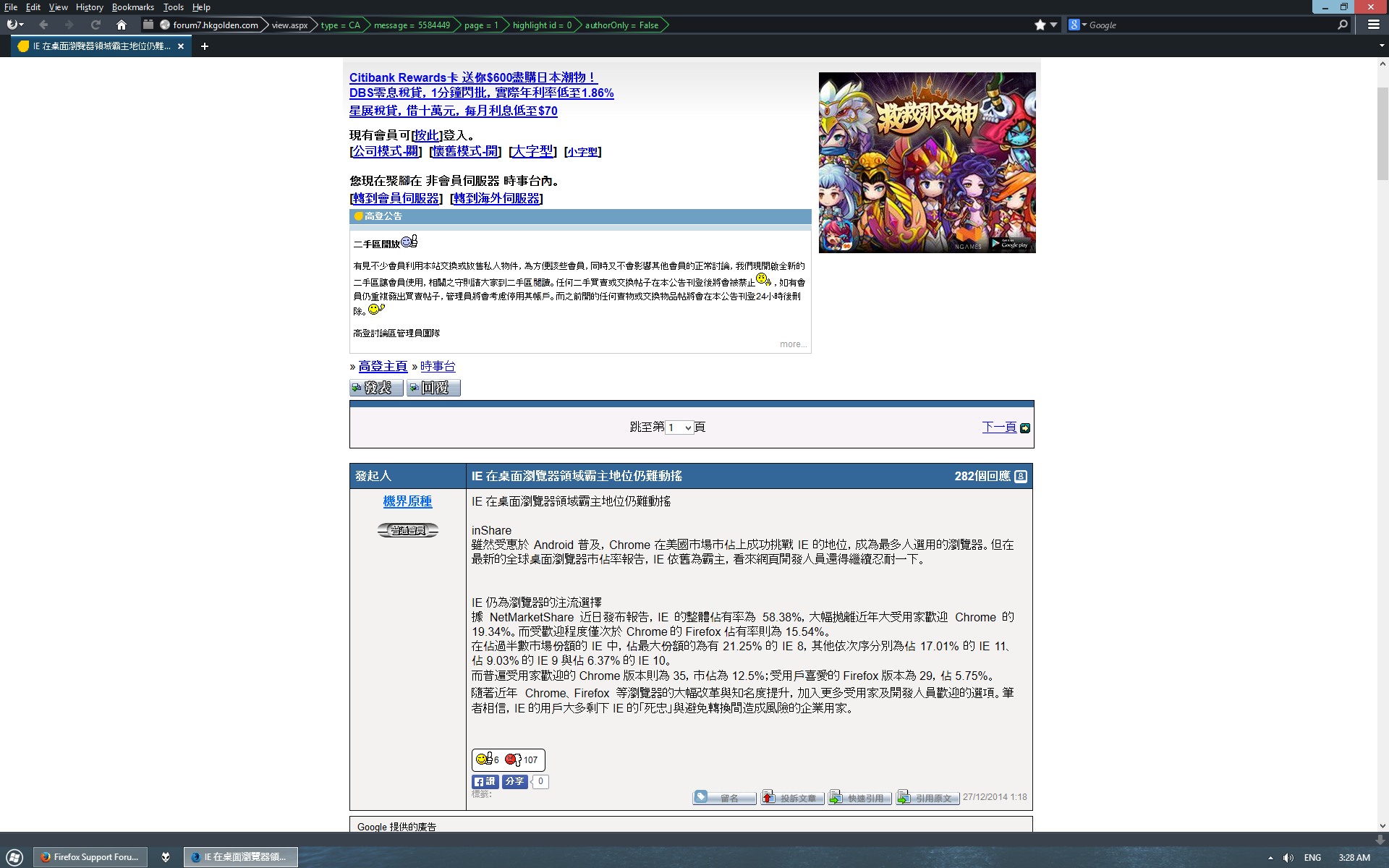 Firefox has bad Chinese font rendering on Windows • mozillaZine Forums