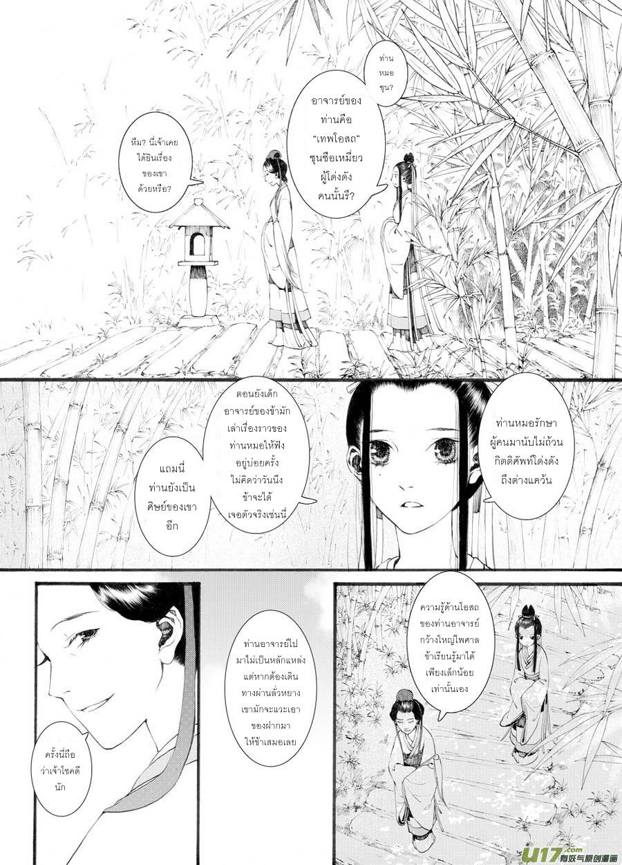อ่านการ์ตูน Chang Ge Xing 28 ภาพที่ 2