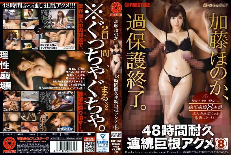 ABP-552 - Katou Honoka - Enduring Orgasms From Huge Dicks For 48 Hours Honoka Kato