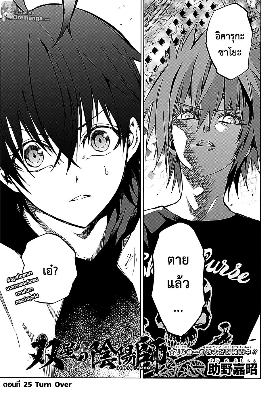 อ่านการ์ตูน Sousei no Onmyouji ตอนที่ 25 หน้าที่ 3
