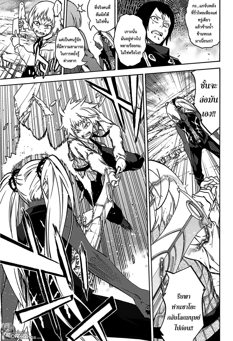 อ่านการ์ตูน Sousei no Onmyouji ตอนที่ 23 หน้าที่ 27