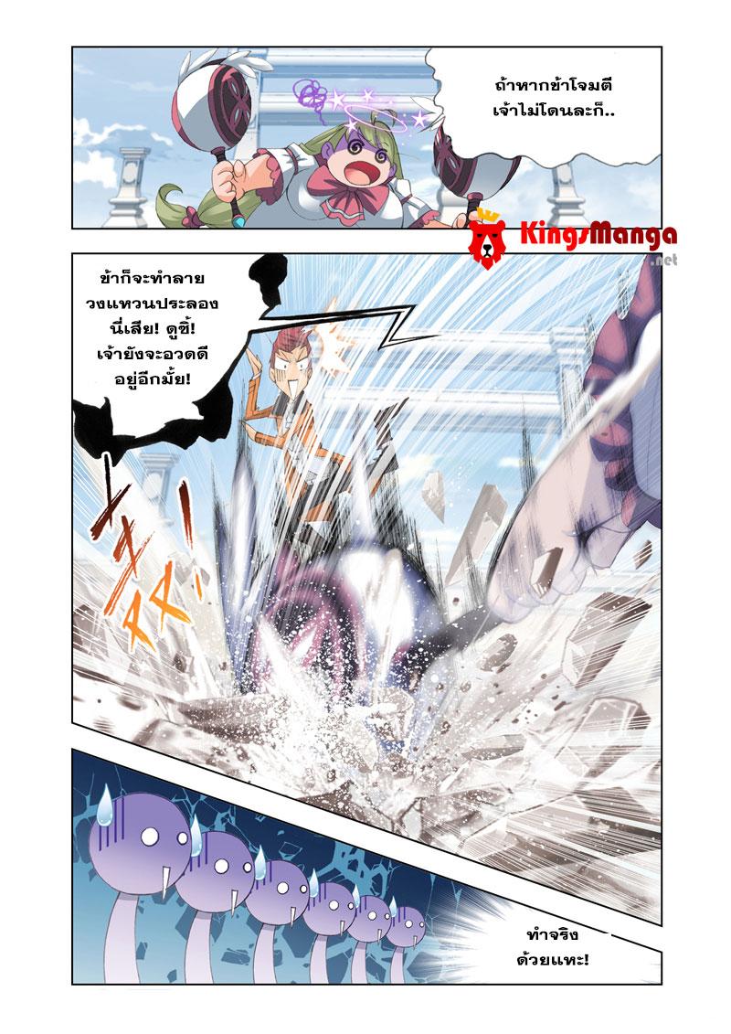 อ่านการ์ตูน Kuang Shen 19 ภาพที่ 21