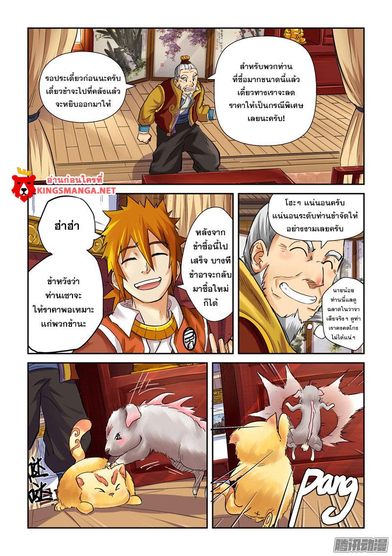 อ่านการ์ตูน Tales of Demons and Gods 96 Part 1 ภาพที่ 2