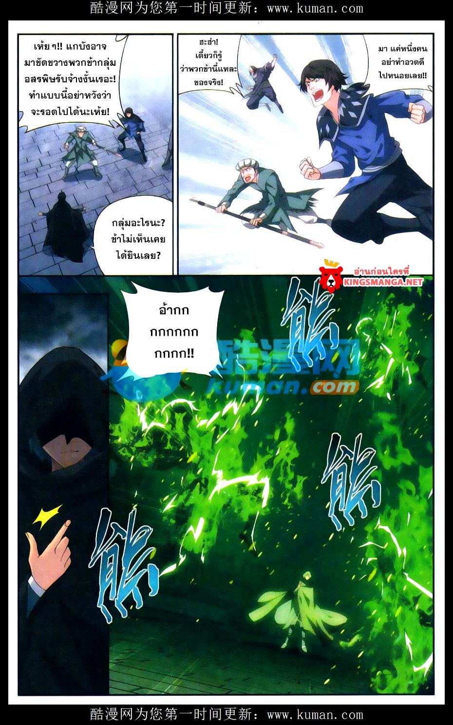 อ่านการ์ตูน Doupo Cangqiong 172 ภาพที่ 14