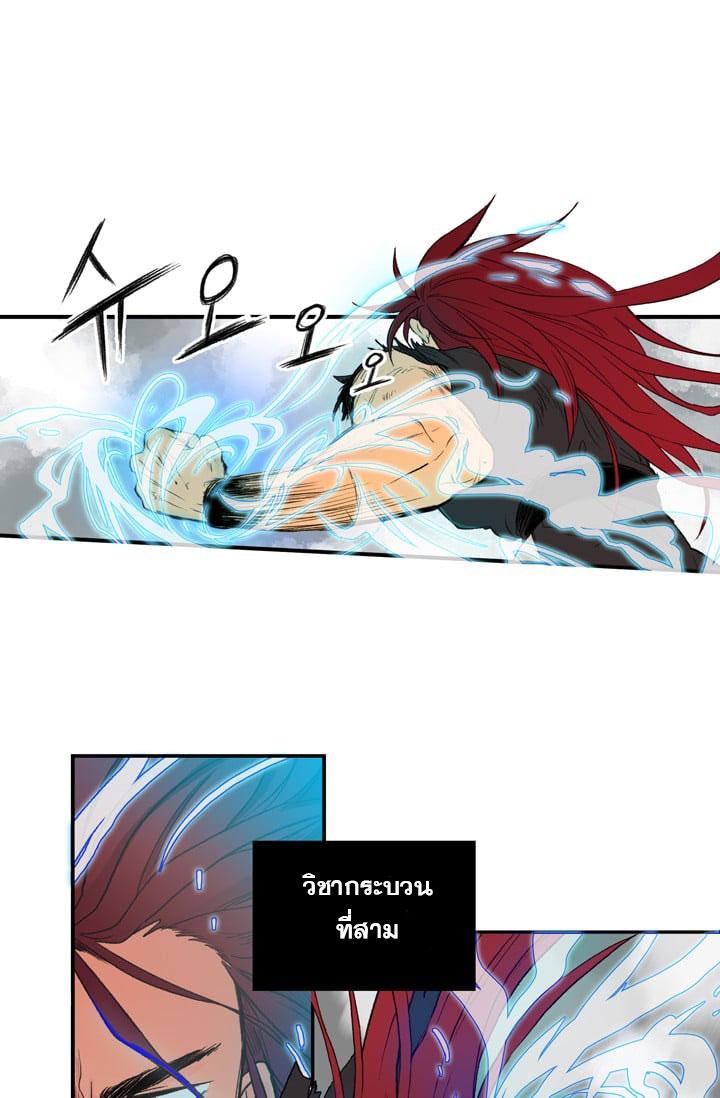 อ่านการ์ตูน The Scholar's Reincarnation 1 ภาพที่ 21