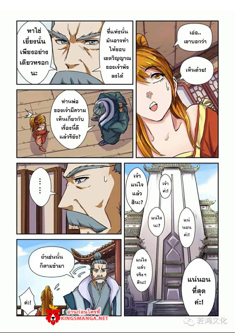 อ่านการ์ตูน Tales of Demons and Gods 99 Part 2 ภาพที่ 9