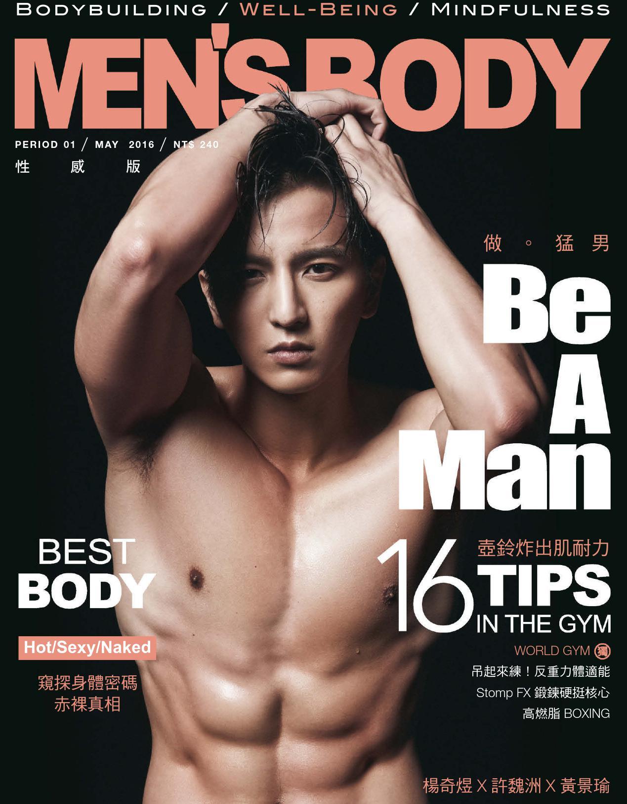 Men's Body Special Taiwan